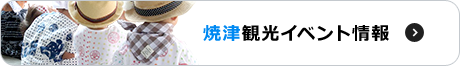 焼津観光イベント情報