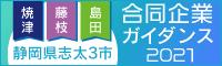 静岡県志太3市合同企業ガイダンス2019