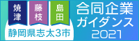 静岡県志太3市合同企業ガイダンス2020