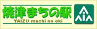 焼津まちの駅
