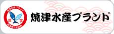 焼津水産ブランド