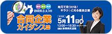 静岡県志太3市合同企業ガイダンス2018