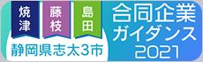静岡県志太3市合同企業ガイダンス2021
