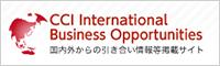 日本商工会議所 国内外(企業等)からの引き合い情報等掲載サイト