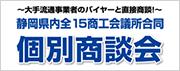 静岡県内全15商工会議所合同個別相談会