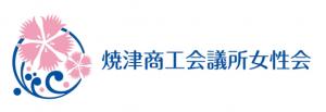 焼津商工会議所女性会