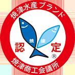 焼津水産ブランドロゴマーク
