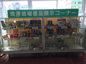 焼津地場産品展示コーナー